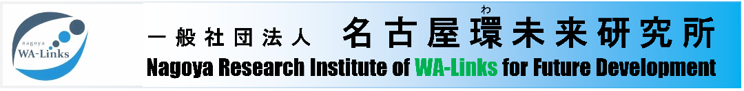 名古屋環未来研究所